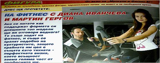 Диана Иванчева тренира с фитнес треньора Мартин Гергов в град София