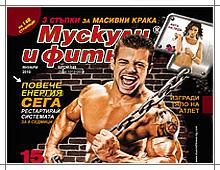 мускули и фитнес , списание