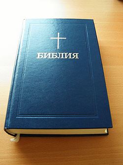Сляпо следване на Библията