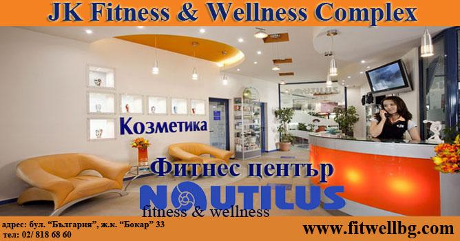 Fitness Center Bokar