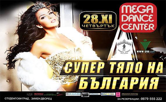 Супер тяло на България 2014