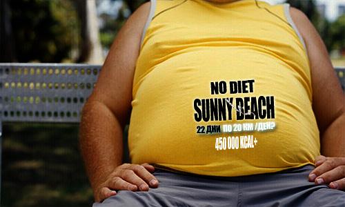 Дебел отслабване