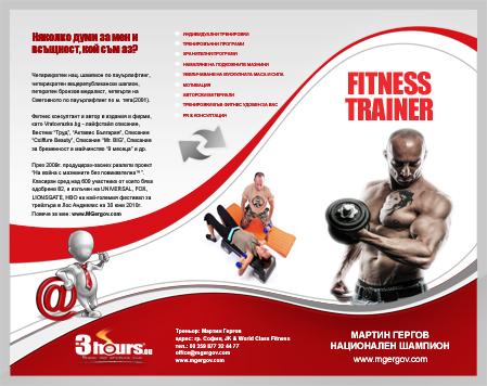 Брошура фитнес инструктор