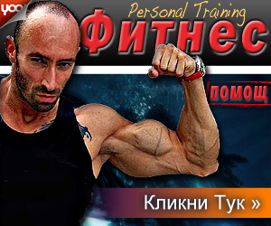 Добър фитнес треньор