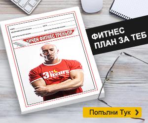 Хранителен план за отслабване и личен фитнес инструктор в София