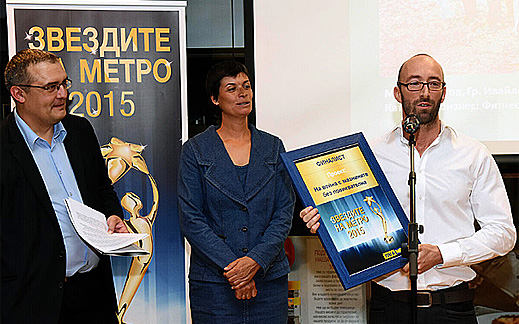 Връчване на наградата от Олимпийската шампионка Румяна Нейкова