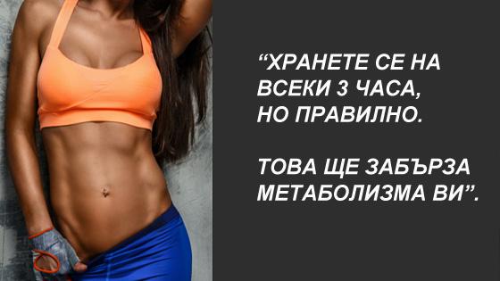 Най-добри диети за отслабване