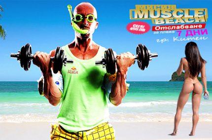 Кой е най-добрият фитнес център на плажа