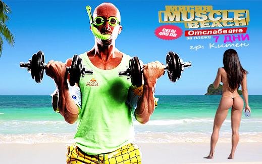 7-дневен интензивен курс за отслабване мисия [Muscle Beach] в град Китен