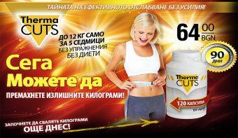 Therma Cuts обещава до 12 килограма отслабване за 5 седмици