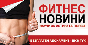 Най-добър блог за фитнес и диети