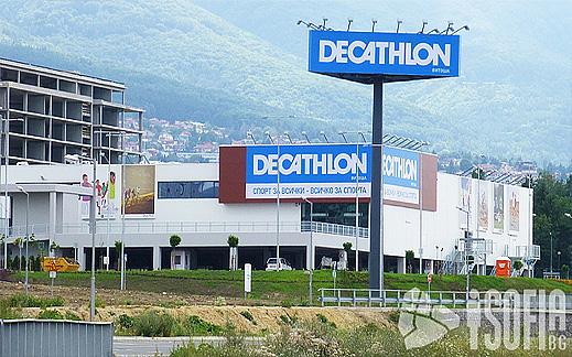 Декатлон Околовръстен път