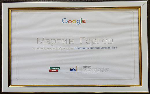 Сетификат за маркетинг от Гугъл