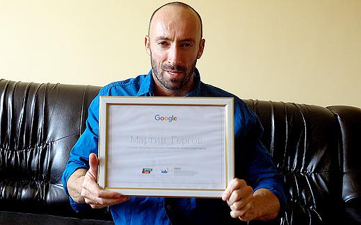 Получих първия си сертификат за онлайн маркетинг от курса на Google