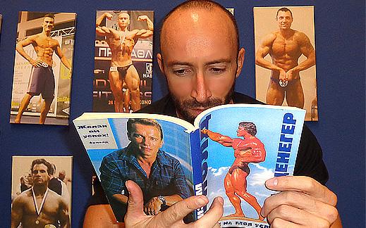 Книга за фитнес
