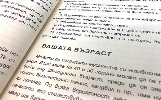 Фитнес и културизъм книга