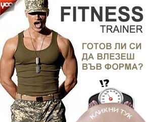 Фитнес треньори тренировки за отслабване