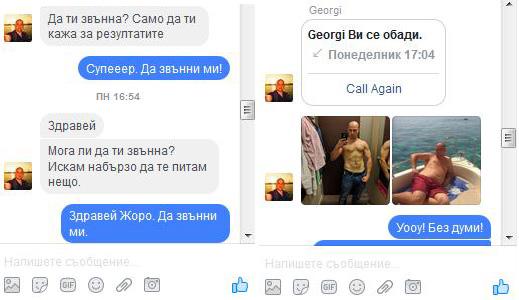 Фитнес инструктор в София добър