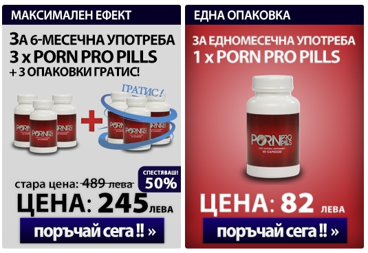 порно таблетки