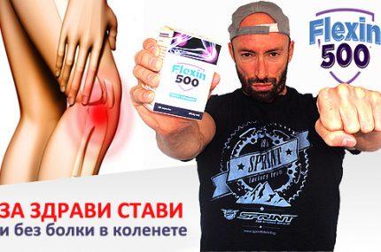 Най-добър при болки в коленете