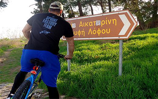 """Мисия: [BIKE] – Ден 7. Грабни велосипеда и хайде към """"Скалният град на Димотика"""""""