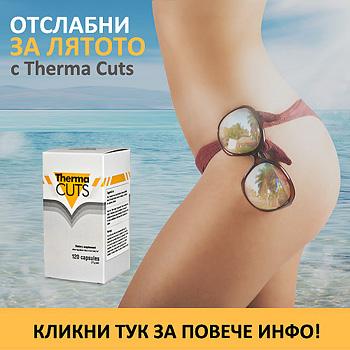Кликни Тук - супер продукт за отслабване