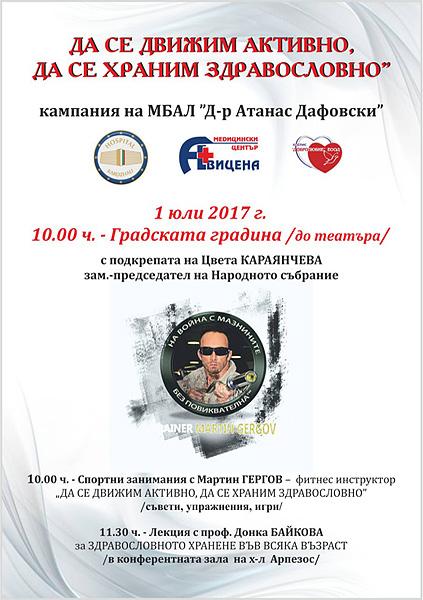 плакат на кампанията