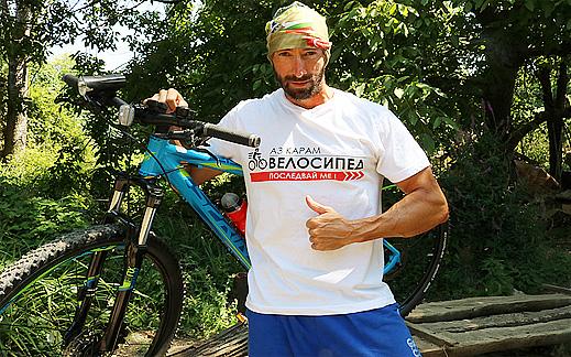 """Купи тениска """"Аз карам велосипед. Последвай ме""""! Подай ръка на Митко!"""