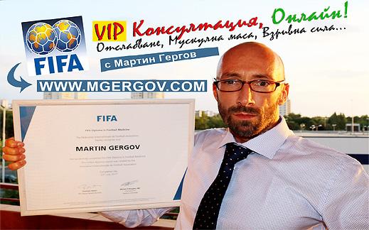 Фитнес инструктор и 4-тен шампион по силов трибой М. Гергов