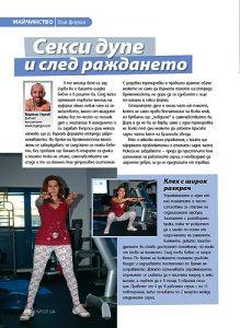 Списание за бременност и майчинство