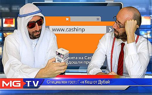 """Mr. Cash In Pills от Дубай беше специален гост по темата: """"Милионери онлайн"""""""