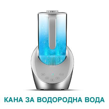 Кана за водородна вода - Кликни Тук