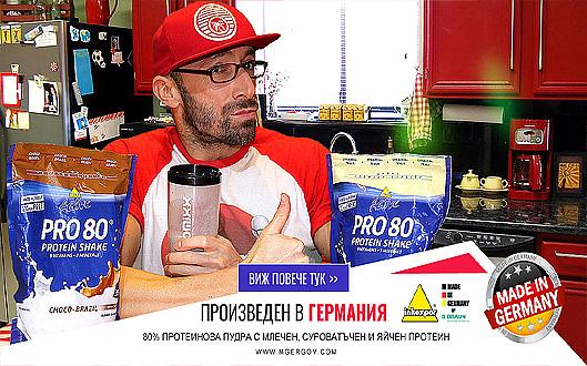 """Ревю на 80% протеин на Германската компания """"InkoSpor"""". Видео материал!"""