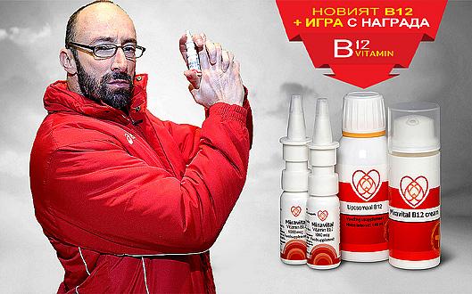Забрави за инжекционната форма на Витамин B 12 с новата му формула!