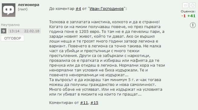 факти.бг