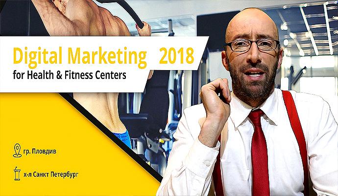 """Заповядайте на лекцията ми в """"Digital Marketing for Health & Fitness Centers 2018"""""""