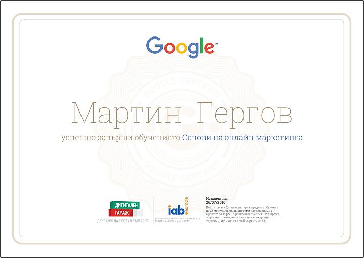 Гугъл сертификат
