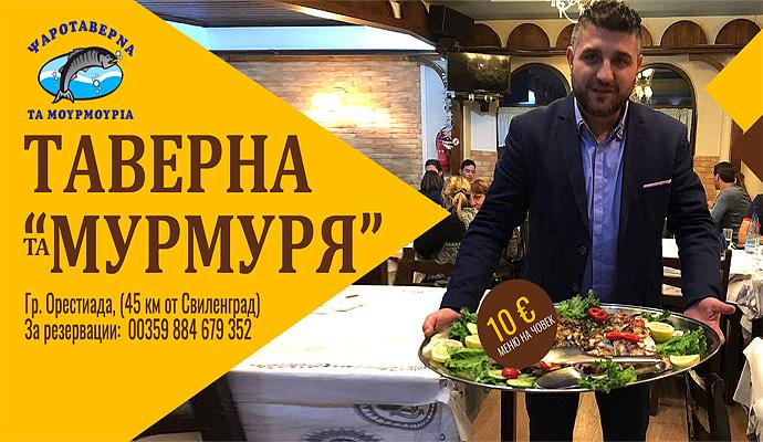"""""""Та Мурмуря"""" е най-добрият рибен ресторант за мен в Северна Гърция"""
