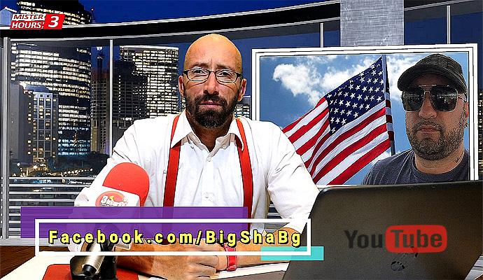 Работа в Америка с Мишо Шамара