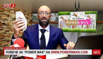 """Да повишим силата, издръжливостта и потентността с билков чай – """"Power Max"""""""