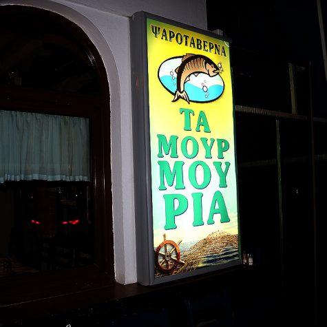 Рибна таверна Мурмурия