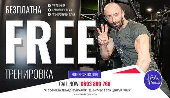 Стартирай 2019-та с безплатна VIP тренировка с фитнес треньор и карта за луксозен фитнес център