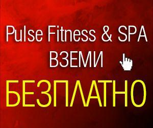 Безплатна седмична карта за фитнес зала