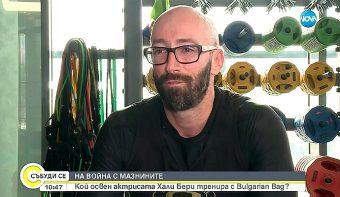 """Гостувах в """"Събуди се"""" по Нова Тв: Bulgarian Bag милитъри тренировка с Христиания Червенкова"""