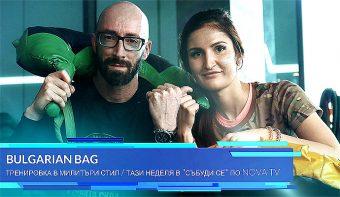 """Тази неделя в """"Събуди се"""" по Нова Тв: Bulgarian Bag милитъри тренировка с Христиания Червенкова"""