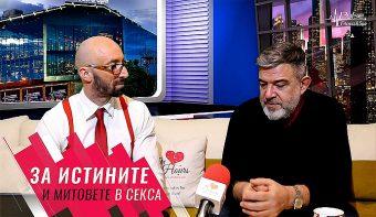 Доц. д-р Румен Бостанджиев: Липсата на пълноценни интимни отношения може да съкрати живота ни