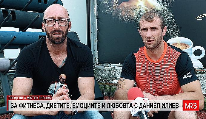 Шампионът по борба Даниел Илиев: Жената е по-силна и издръжлива от мъжа