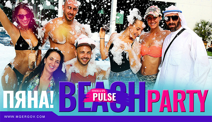"Mr. 3Hours на ""Ibiza Summer Party 2019"" в басейна на Pulse Fitness & Spa West Park София! What? (+видео)"