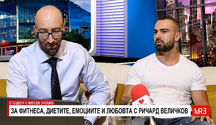 Ричард Величков в интервю за Сподели с Mr. 3Hours