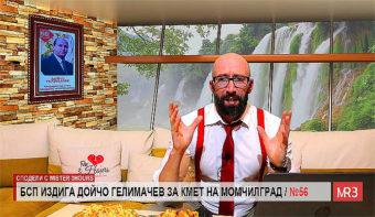 Моят коментар за Дойчо Гелимачев – предложен от БСП за кмет на Момчилград